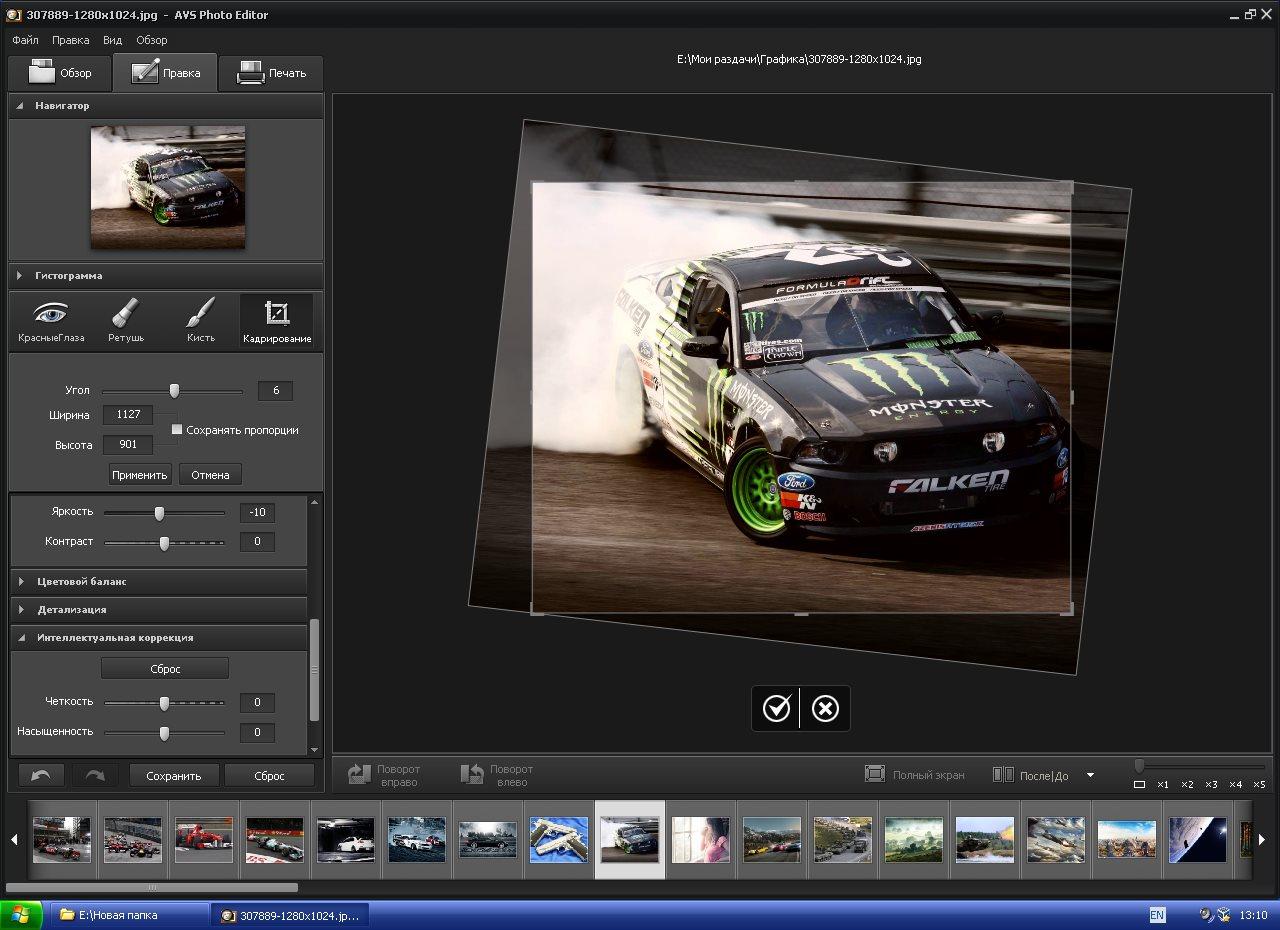 Avs photo editor 2.0.5.122