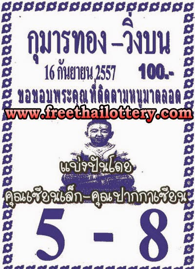 Thai Lottery Exclusive Special Touch Tip paper 16-09-2014