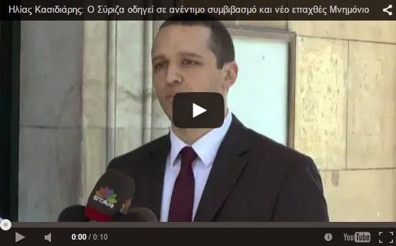 Ηλίας Κασιδιάρης: Ο Σύριζα οδηγεί σε ανέντιμο συμβιβασμό και νέο επαχθές Μνημόνιο