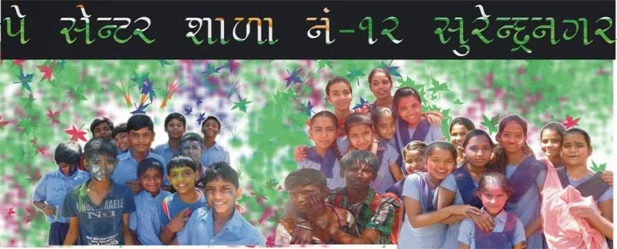 પે સેન્ટર ( પારેખ ) શાળા નં.-૧૨ , સુરેન્દ્રનગર