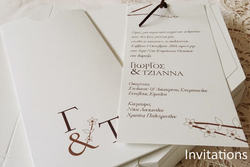 Invitations for Greek weddings
