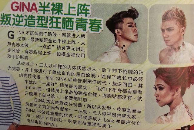 130704_YEAH_Magazine_杂志_gina_DJS72_多罗_帅皮_精灵_Toro_SP_JingLing_Notti_dancegroup_Singer_Artist