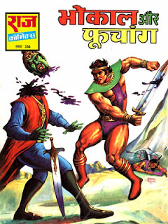 BHOKAAL AUR FUCHANG (Bhokal Hindi Comic)