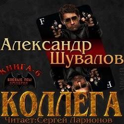 Коллега. Александр Шувалов — Слушать аудиокнигу онлайн
