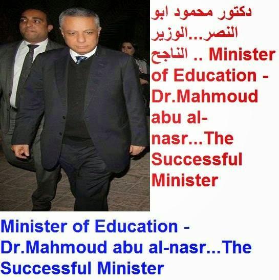 دكتور محمود ابو النصر , وزير التربية والتعليم