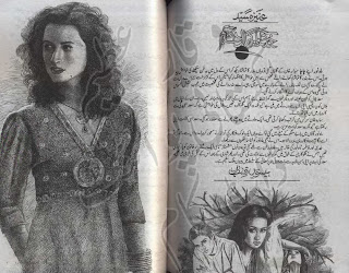 Jo rukey to koh e giran they hum by Aneeza Sayed Episode 20 Online Reading.