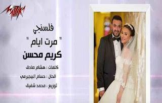 أكواد كول تون أغنية كريم محسن مرت أيام اتصالات موبينيل فودافون