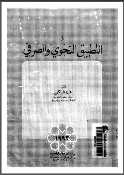 في التطبيق النحوي والصرفي - عبده الراجحي pdf