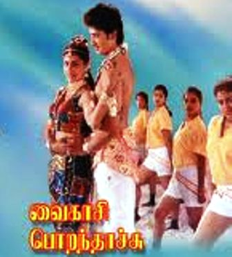 Watch Vaigasi Poranthachu (1990) Tamil Movie Online