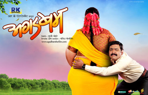 Agadbam Marathi Movie Mp3 Marathi songs free download