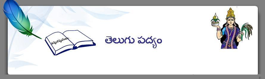 తెలుగు పద్యం