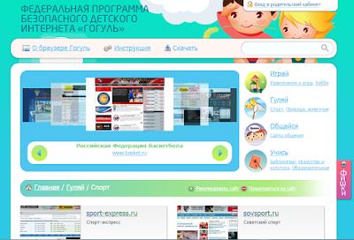 """Федеральная программа безопасного детского интернета """"Гогуль"""""""