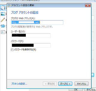 XearでWindows Live Writer