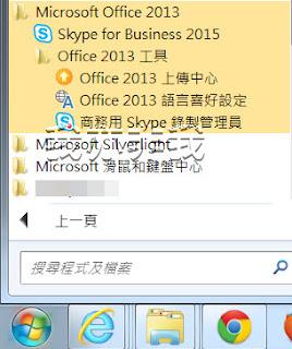 程式集裡的名稱就是 Skype for Business 2015