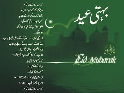 eid-poetry-pics1