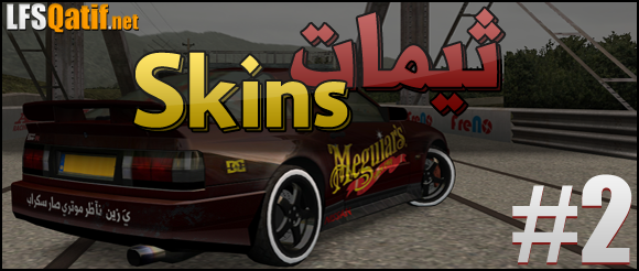 [Skins] : XRT Collection #2