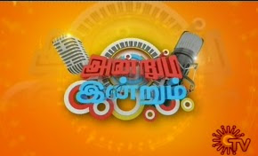 Watch Andrum Indrum 22-10-2015 Sun Tv 22nd October 2015 Vijayadasami Special Program Sirappu Nigalchigal Full Show Youtube HD Watch Online Free Download