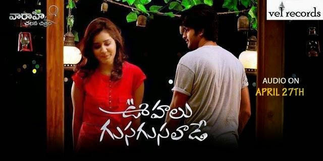 Oohalu Gusagusalade Telugu Movie Songs - coatisong