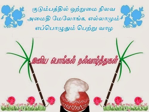 Happy Pongal Wishes in Tamil / Iniya Pongal Valthugal
