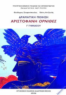 Ορνιθες Αριστοφανη  Γ Γυμνασιου Σχολικο βιβλιο
