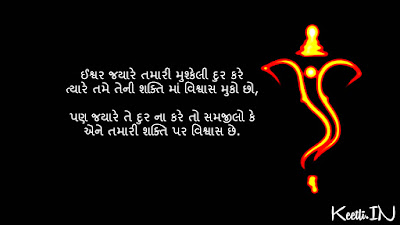 Gujarati Quotes Shayari SMS