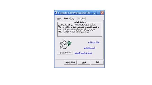 فیلتر شکن فری گیت Freegate | Rahnama