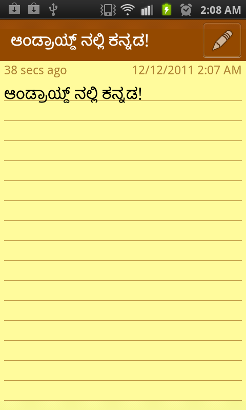 how to read kannada documents in android mobile