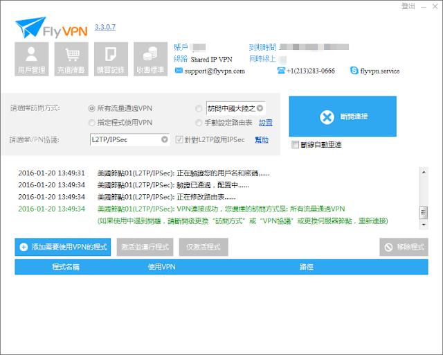 連線美國VPN