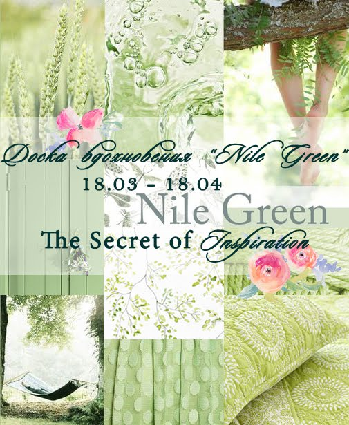 "Доска Вдохновения ""Nile Green"""