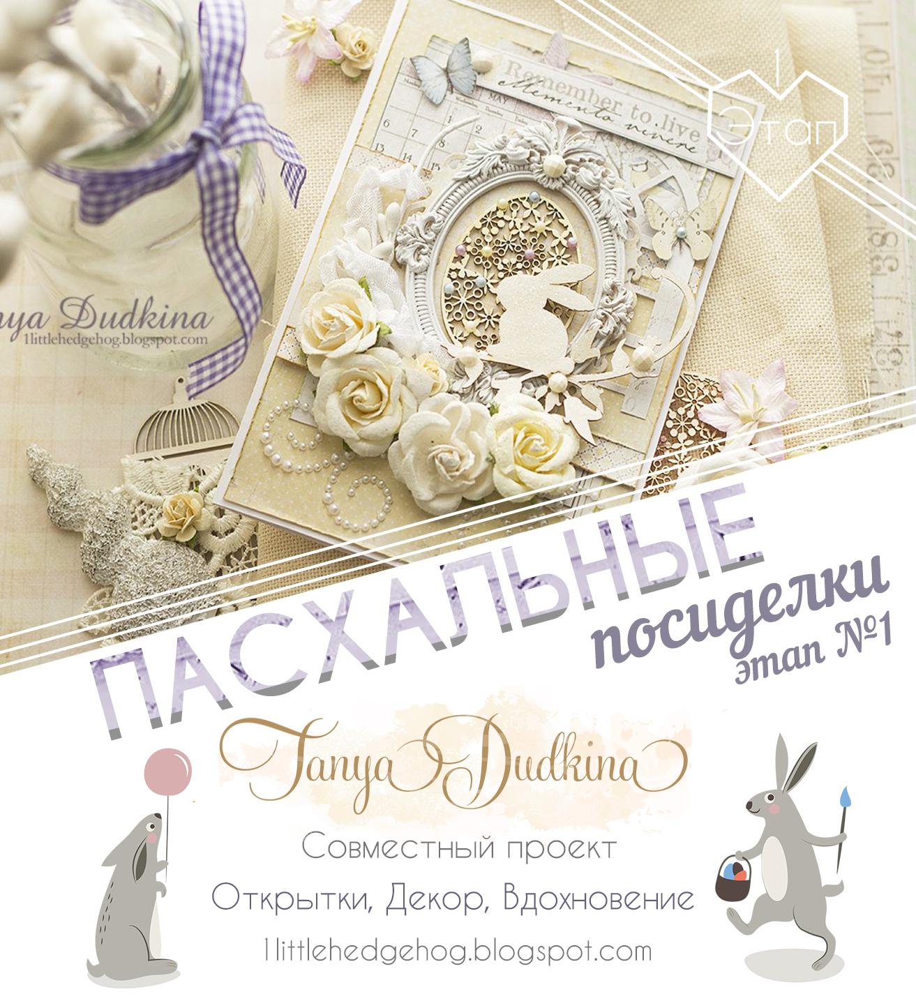 СП с Таней Дудкиной