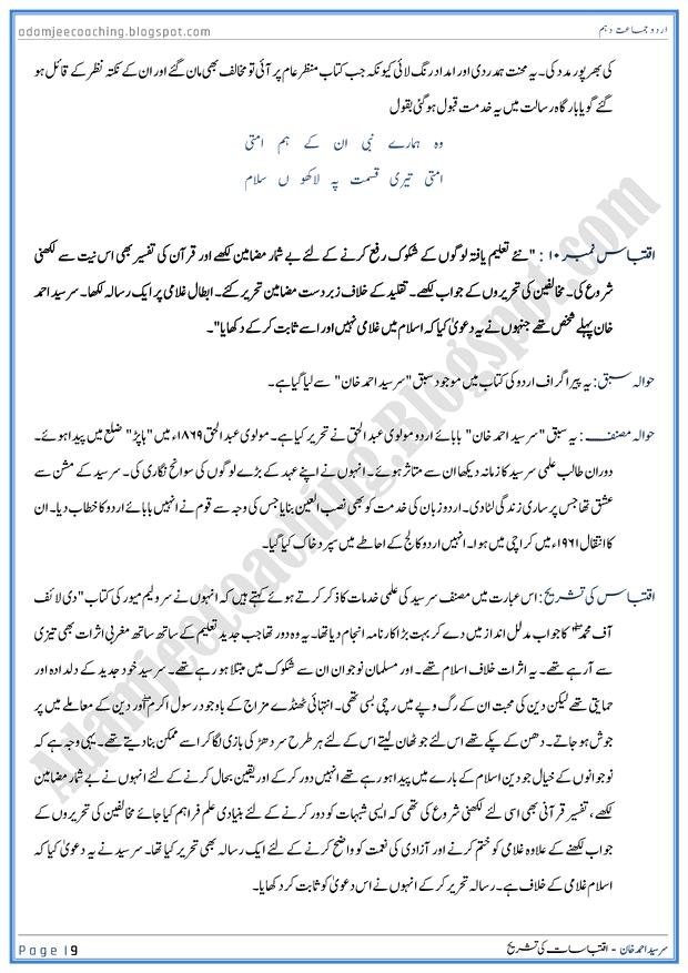 sir-syed-ahmed-khan-sabaq-ki-tashreeh-urdu-10th