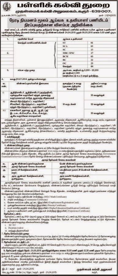 Karur District CEO Govt School Lab Assistant Recruitments (www.tngovernmentjobs.in)