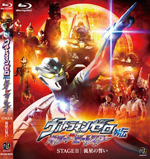 Ultra Galaxy Legend Side Story: Ultraman Zero vs Darklops Zero