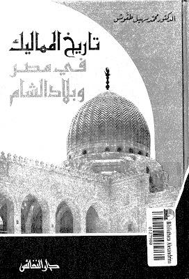 تاريخ المماليك في مصر وبلاد الشام - محمد سهيل طقوش
