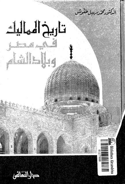 تاريخ المماليك في مصر وبلاد الشام - محمد سهيل طقوش pdf