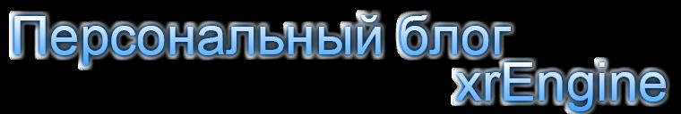 Персональный блог xrEngine