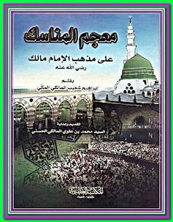 حمل كتاب معجم المناسك على مذهب الإمام مالك - ابراهيم شعيب المالكي المكي