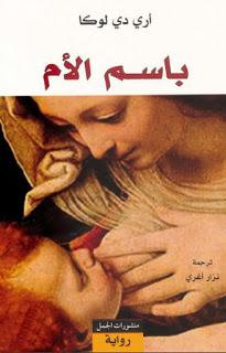 تحميل رواية باسم الأم - أري دي لوكا PDF