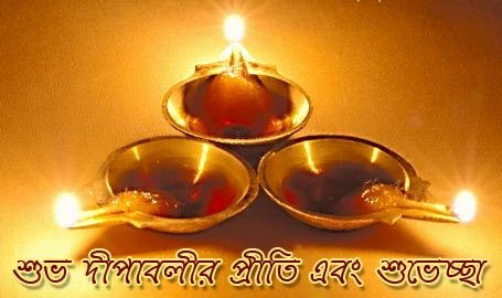 Image result for shubh diwali in bengali