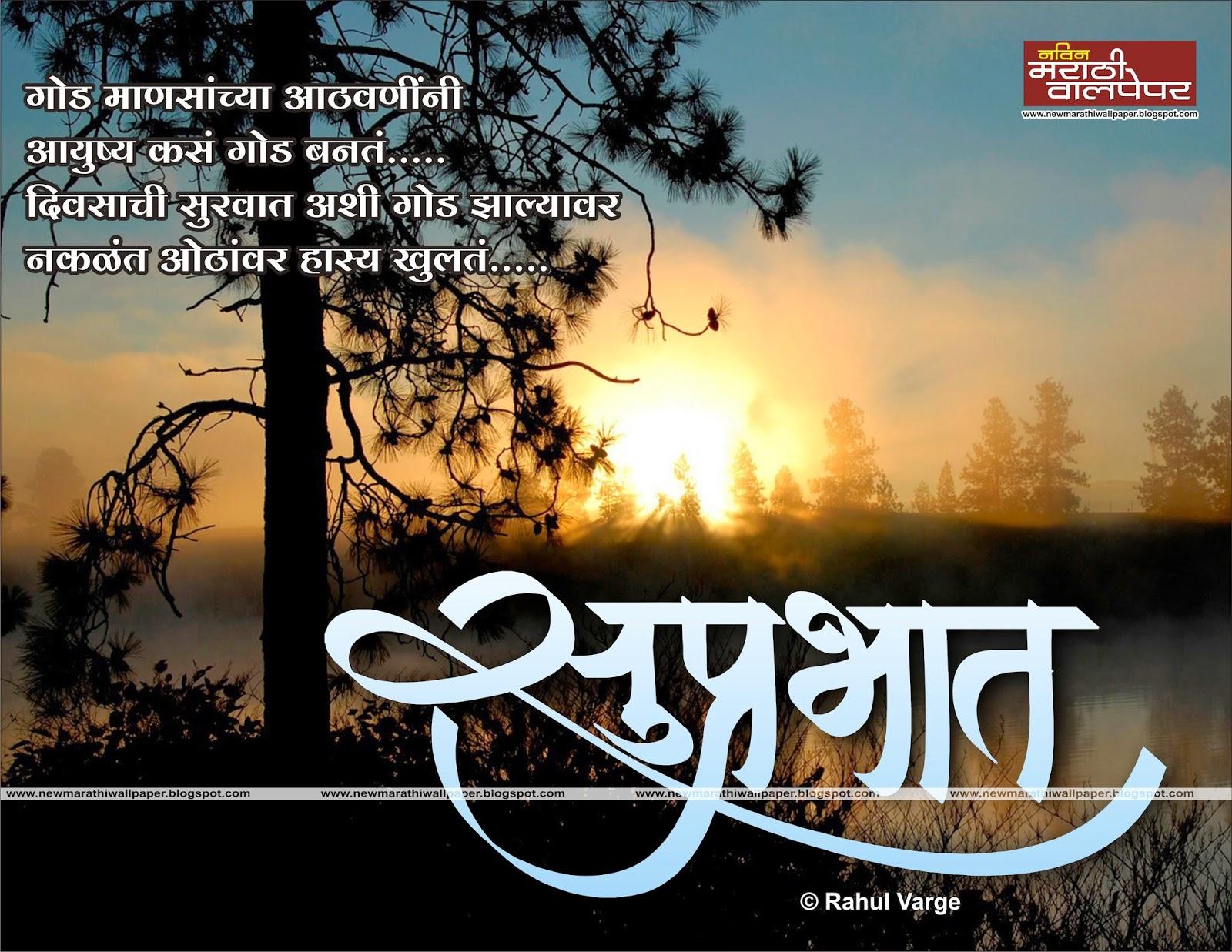 Good Morning Sunday Marathi Sms : Marathi wallpapers for mobile auto design tech