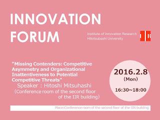 Forum 2016.2.8 Hitoshi Mitsuhashi