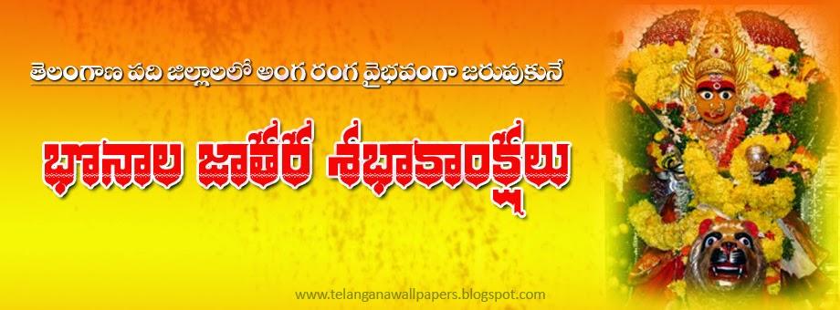 Lashkar Bonalu Images and Wallpapers