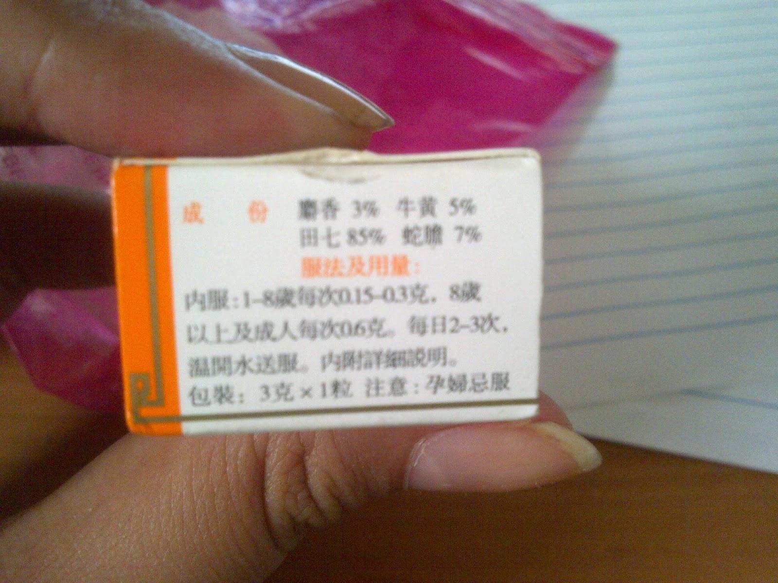 Jual Obat Pasca Operasi Pien Tze Huang Zhang Zhou Ini Penampakannya