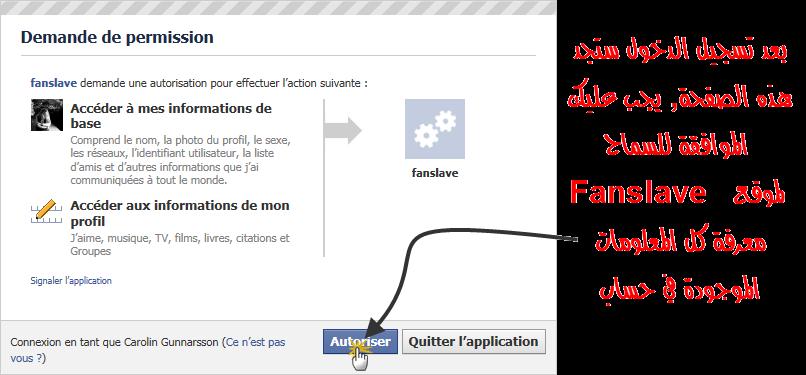 اثبات جديد Fanslave للربح Google 1 5.png