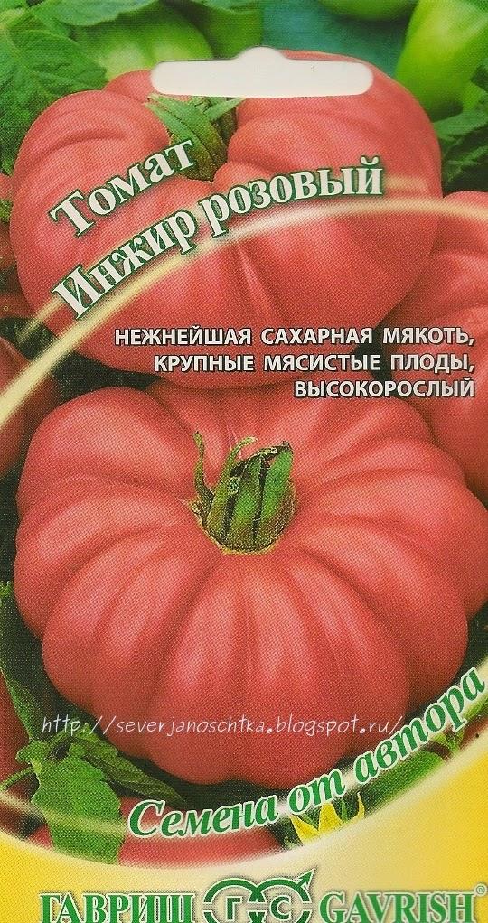 томаты пакетик с семенами