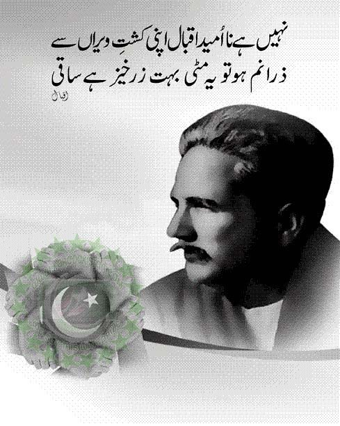 essay allama iqbal quotations