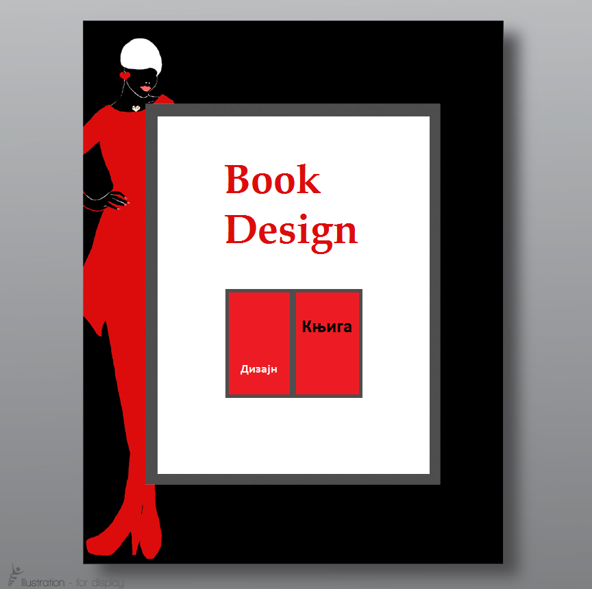 Дизајн књига