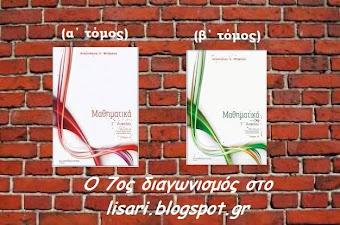 Κερδίστε 20 δίτομα βιβλία του Α. Μπάρλα