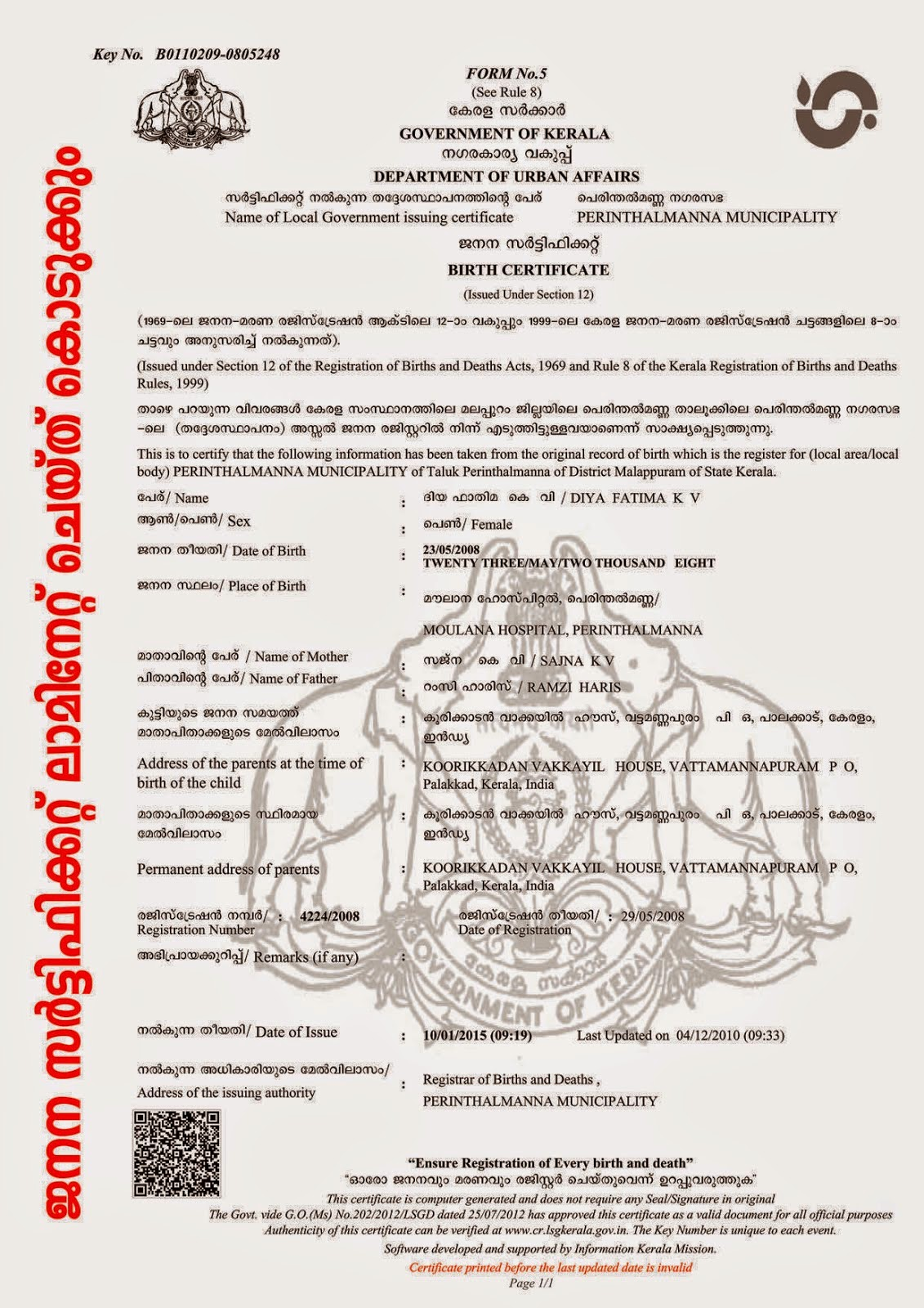Akshaya Centre Kottappalla Birth Certificate Download And Lamination