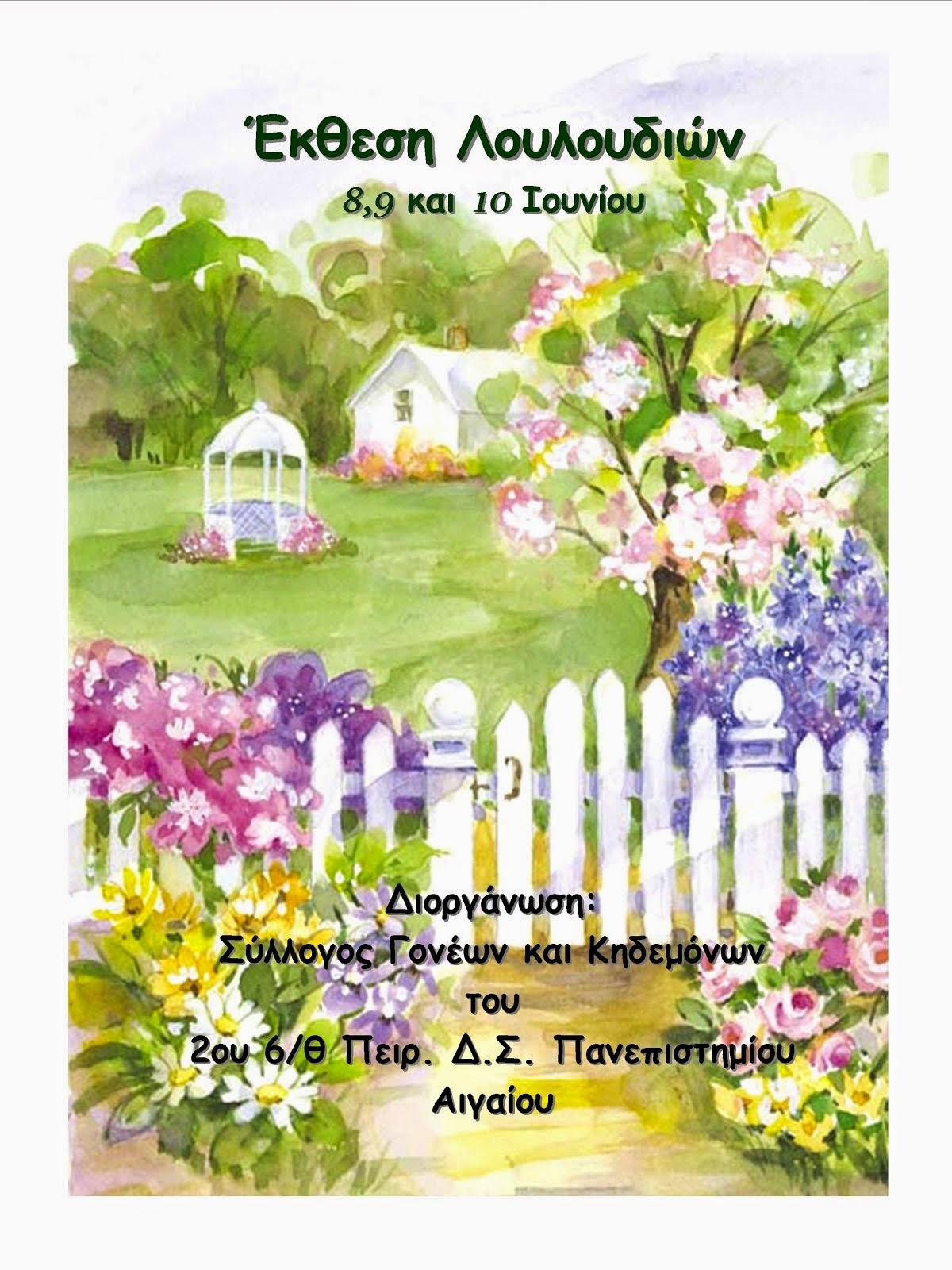 Έκθεση Λουλουδιών